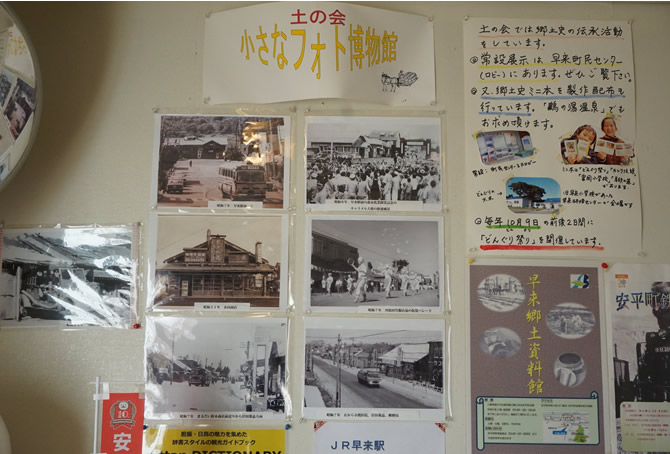 郷土の伝承活動をしている「土の会」がまとめていただいた町の貴重な歴史を見れる「小さなフォト博物館」