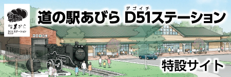 道の駅あびらD51ステーション